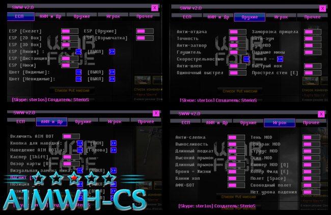 SWW 2.0 для Warface