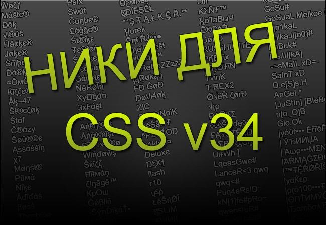 Ники для css v34