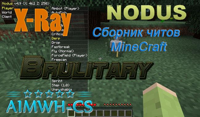 Сборка читов для MineCraft 1.5.2