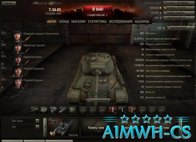 Чит на Золото World Of Tanks 0.8.11