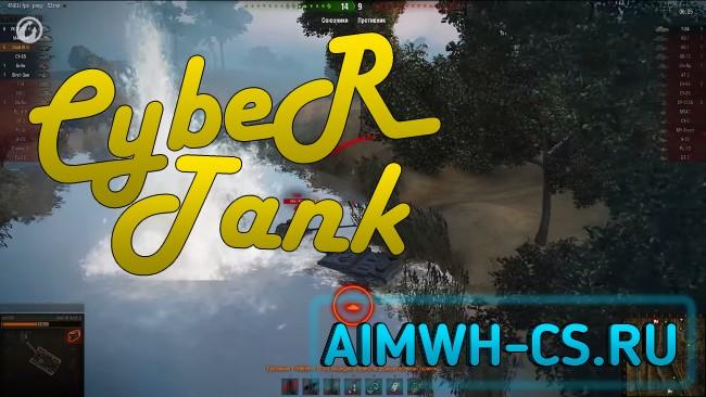 Бот WoT Cyber Tank