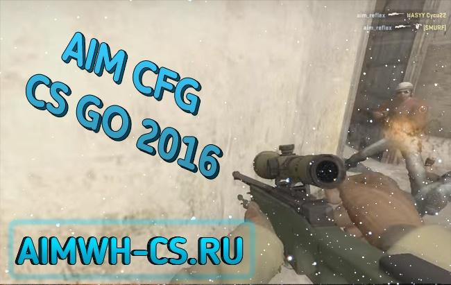 Aim CFG CS GO Private 2016