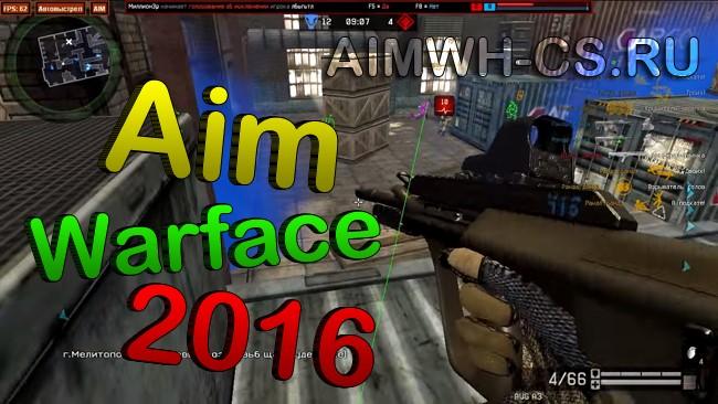 Aim для Варфейс 2016