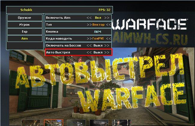 Автовыстрел для Warface