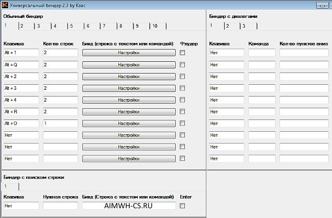Универсальный биндер от Кваса для САМП 0.3.7