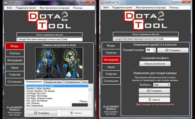 Dota2Tool Reborn 9.1 (последняя версия)