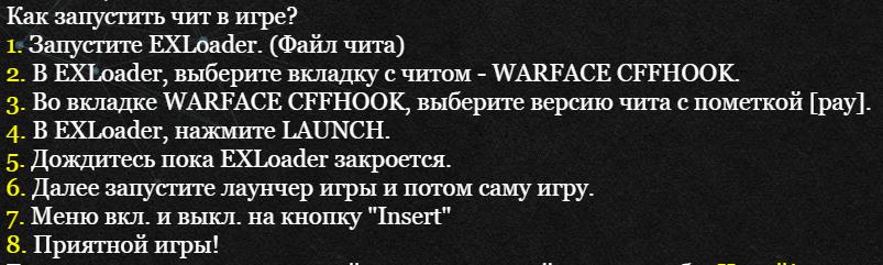 Инструкция чита CFFHook
