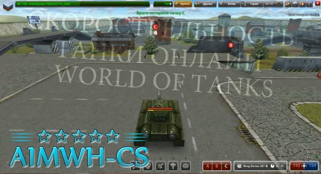 Чит на скорострельность в танки