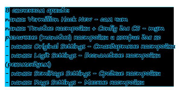 Vermillion Hack CS 1.6 Settings