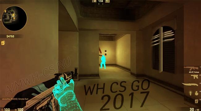 ВХ для CS GO 2017