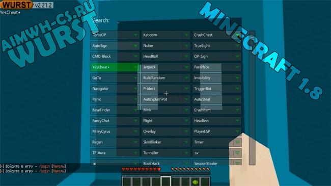 Чит Wurst на Майнкрафт 1.8